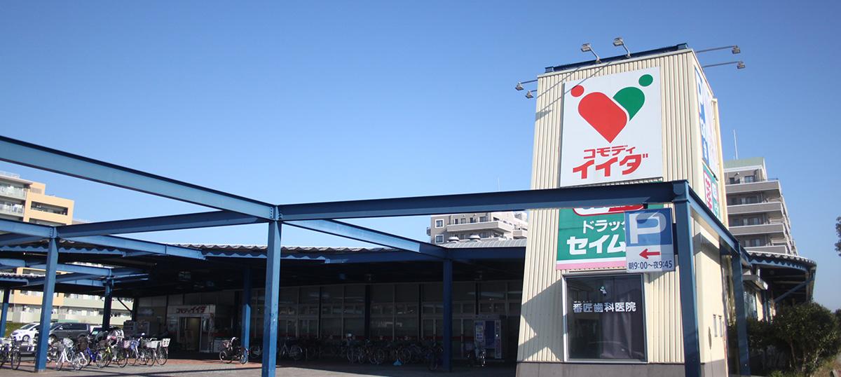 コモディイイダ 吉川店