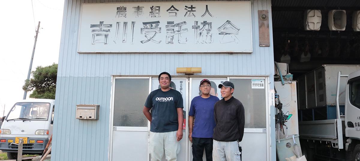 農事組合法人 吉川受託協会